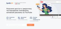 Текст для платформы нативной рекламы SyndicAd
