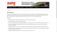 О компании ИМПЕ Строй