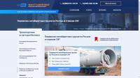 Перевозки негабаритных грузов по России и СНГ