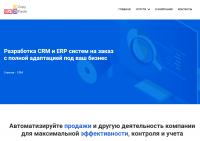 Разработка CRM и ERP систем на заказ