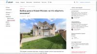 Как выбрать дом в Новой Москве?