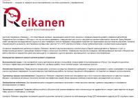 О бренде Reikanen