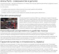 О компании Arena Parts - автозапчасти