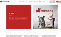 О компании VetMenu