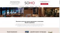 Услуги дизайн-студии SOHO