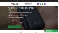 Ремонт IQOS в Минске