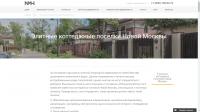 Элитные коттеджные поселки Новой Москвы