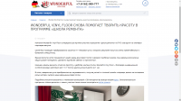 """Компания WVFloor приняла участие в программе """"Школа ремонта"""" на ТНТ"""