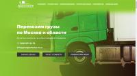 Наполнение сайта транспортной компании