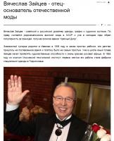 Вячеслав Зайцев - отец-основатель отечественной моды