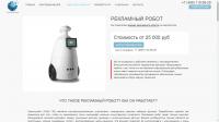 Рекламный робот - текст для услуги