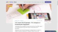 Что такое UX/UI дизайн и зачем он нужен?