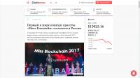 """Первый в мире конкурс красоты """"Мисс блокчейн 2017"""" состоялся в России"""