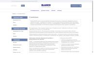 О компании Blanco