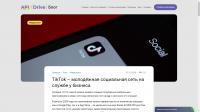 TikTok – молодёжная социальная сеть на службе у бизнеса