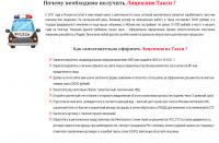 Как оформить лицензию на такси в Москве и области?