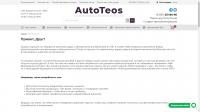 О компании Auto-Teos