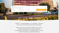 Текст для лендинга отеля Азимут Астрахань