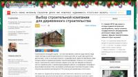 Выбор компании для деревянного строительства