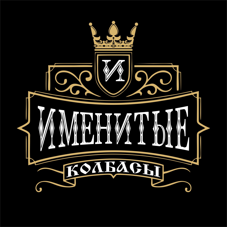 Логотип и фирменный стиль продуктов питания фото f_1445bb6048566ef0.png