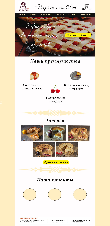 Разработка дизайна сайта lovepirogova.ru фото f_63956b33439cb1e1.jpg