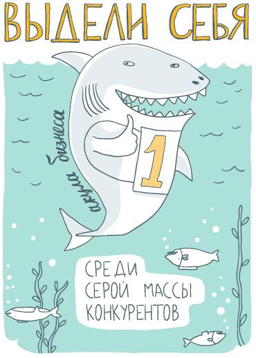 Акула бизнеса