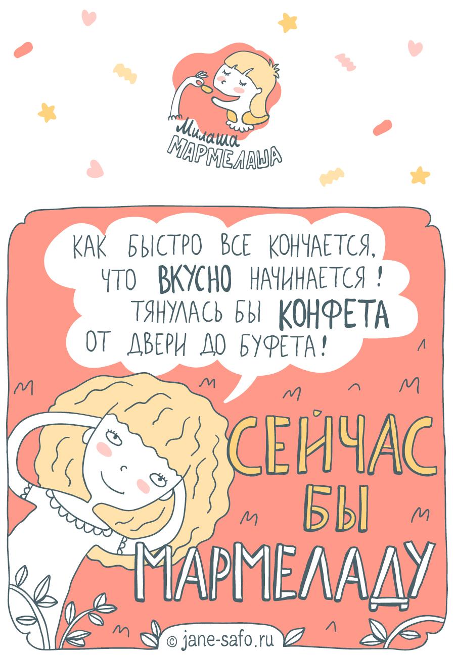 Маша Мармелаша