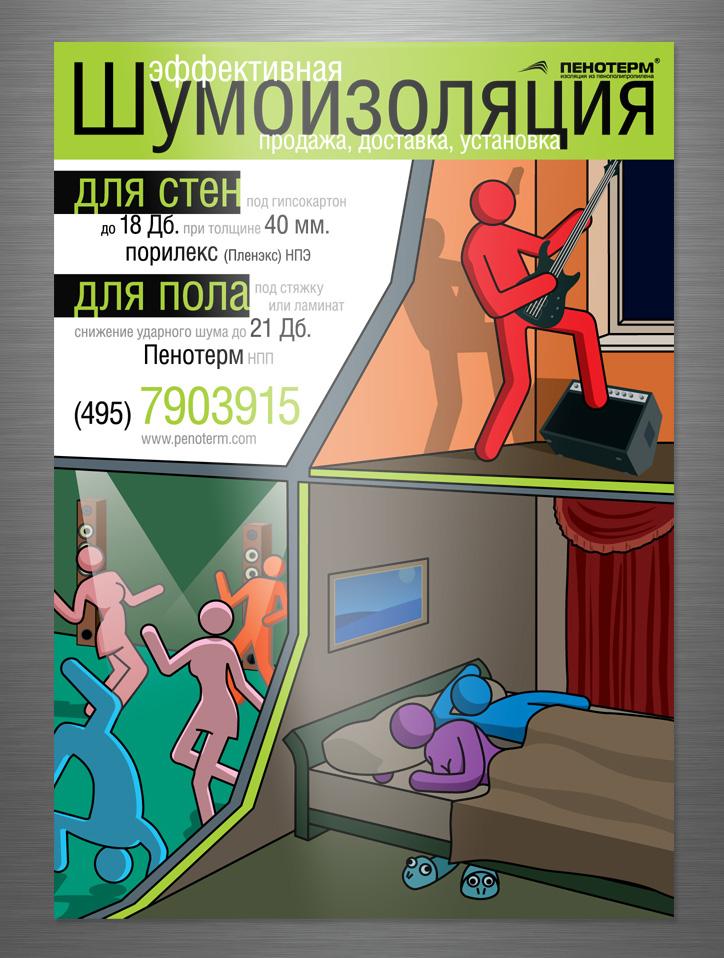 """Рекламная листовка  """"Пенотерм"""""""