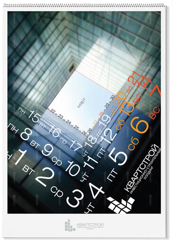 Эскиз календаря