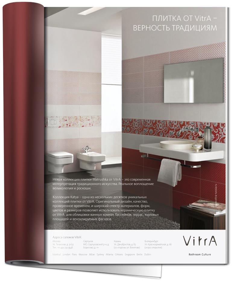 Рекламный макет Vitra
