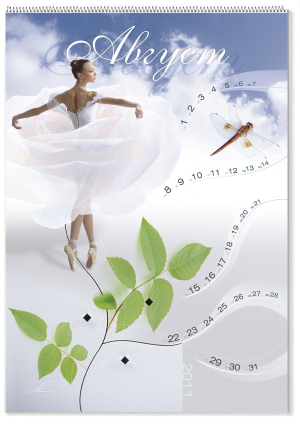 Календарь мебельной компании Аляванн