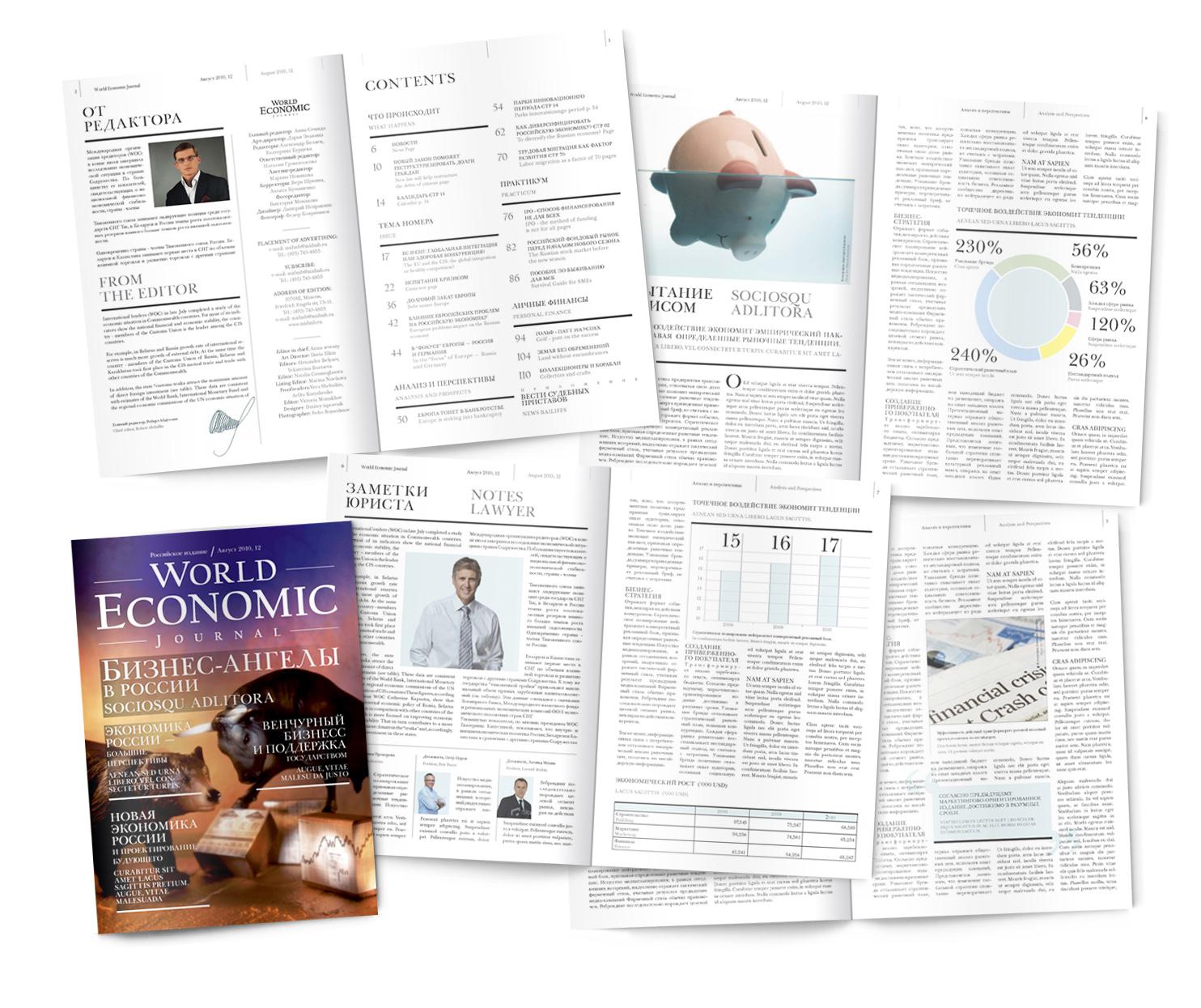 "Разработка дизайна журнала ""World Economic Journal"""