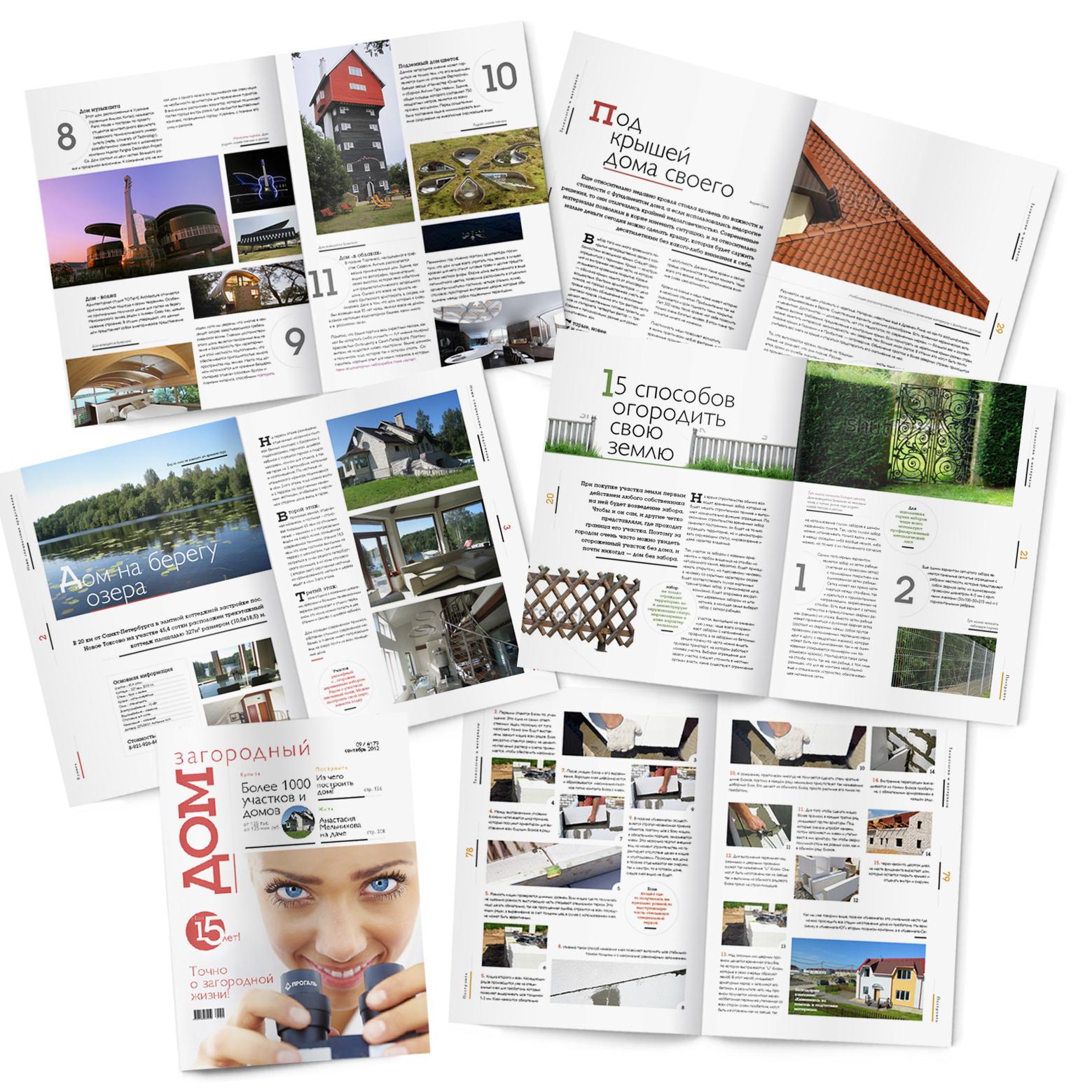 """Разработка дизайна и верстка журнала """"Загородный дом"""""""