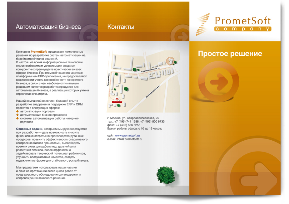 Буклет для компании «PrometSoft»