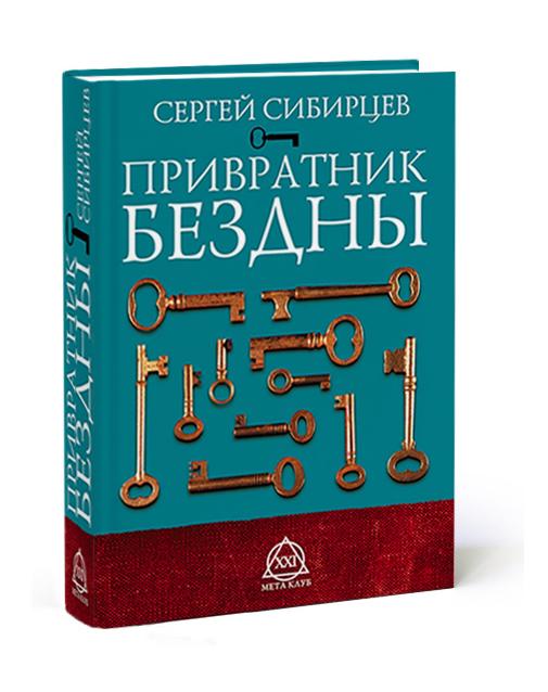 Обложка к книге «Привратник бездны»