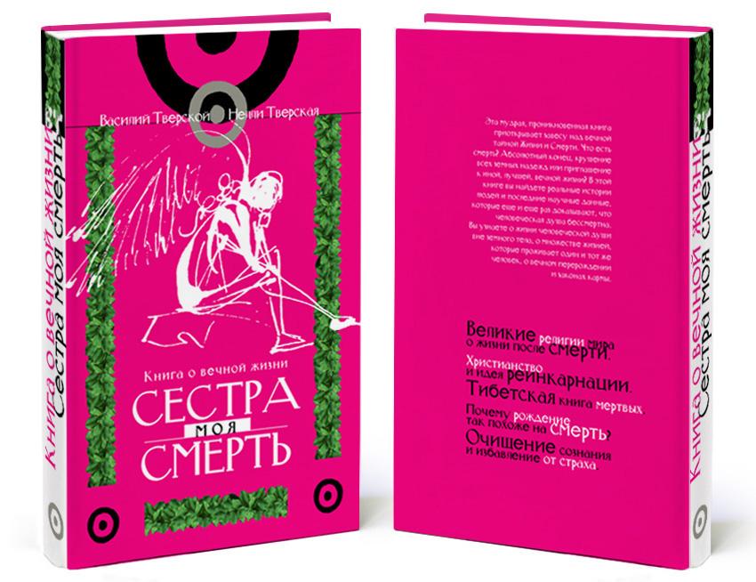 Обложка к книге «Сестра моя смерть»