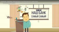 FinGarant - Система, упрощающая труд банковского работника.