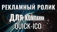 Рекламный ролик для компании Quick-ICO
