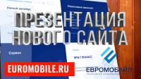 Презентация нового сайта euromobile.ru. Второй вариант. Создание роликов.