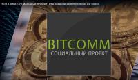 BITCOMM- Социальный проект