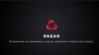 Океан-рекламный ролик. Производство рекламных видеороликов.