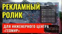 """Рекламный ролик для инженерного центра """"Геомир"""""""