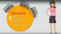 Ролик для интернет магазина scer.ru