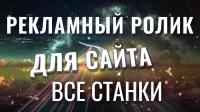 Рекламный ролик для сайта.