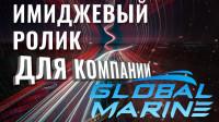 Имиджевый ролик для компании GlobalMarine