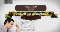 """Ролик для завода КПО """"Долина"""""""