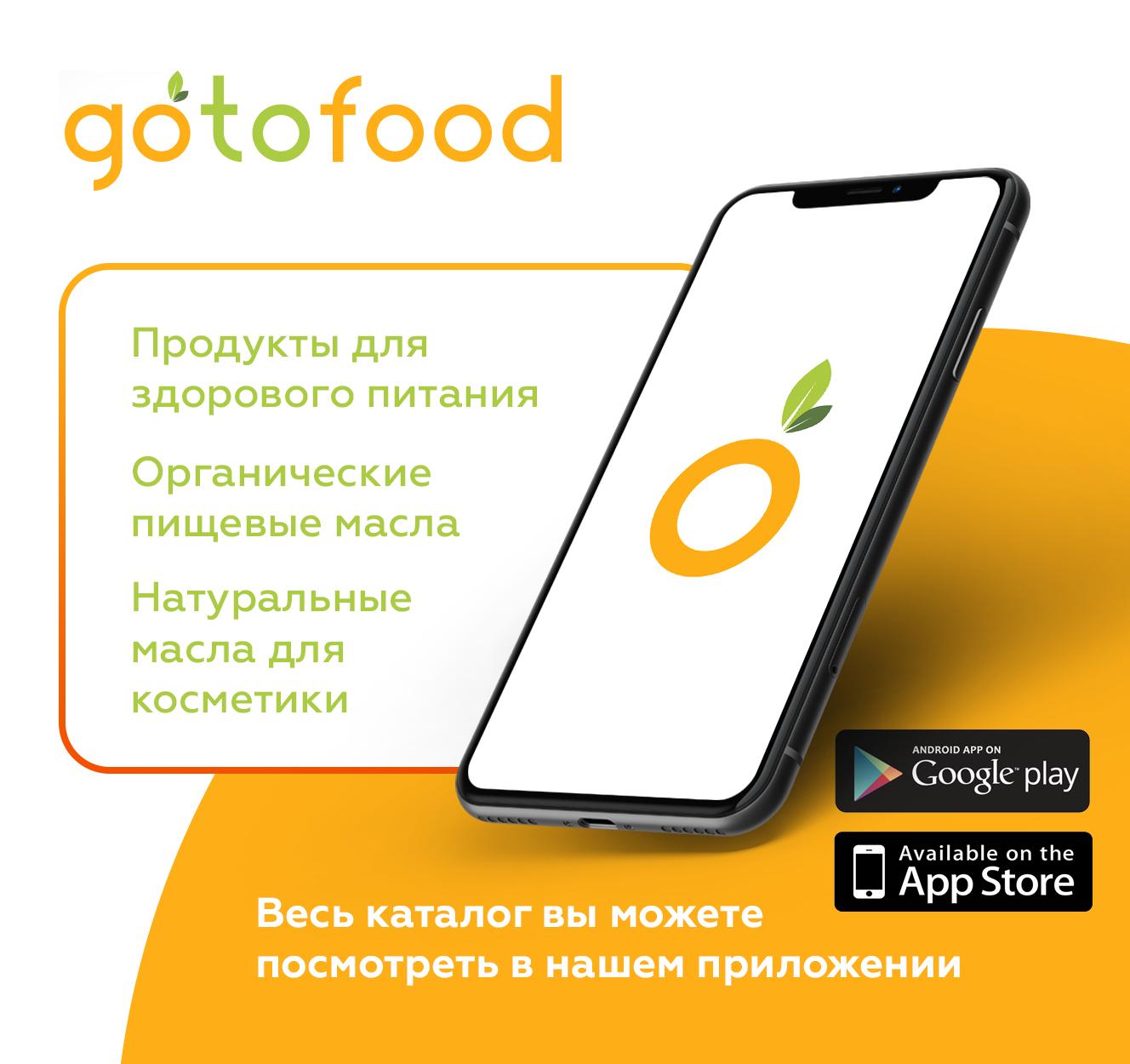 Логотип интернет-магазина здоровой еды фото f_4785cd40a472f073.png