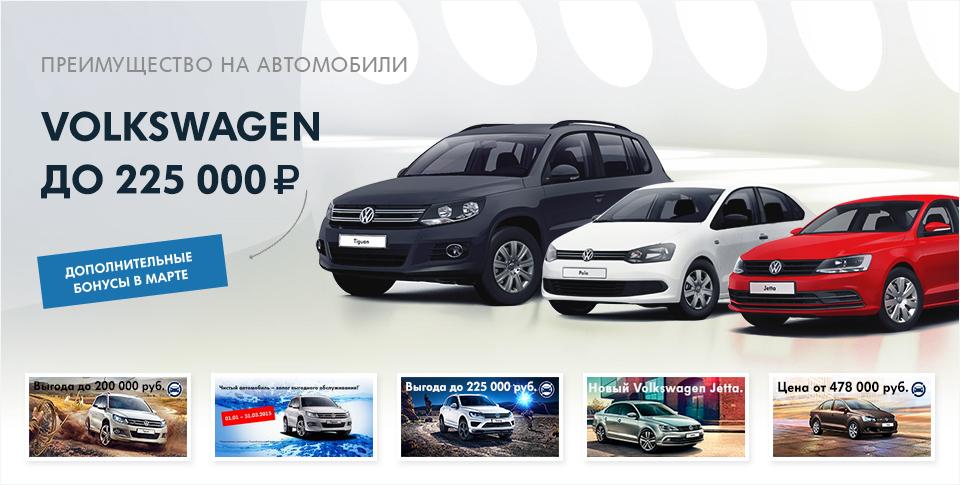 """Баннер """"Volkswagen"""" – 960*485"""