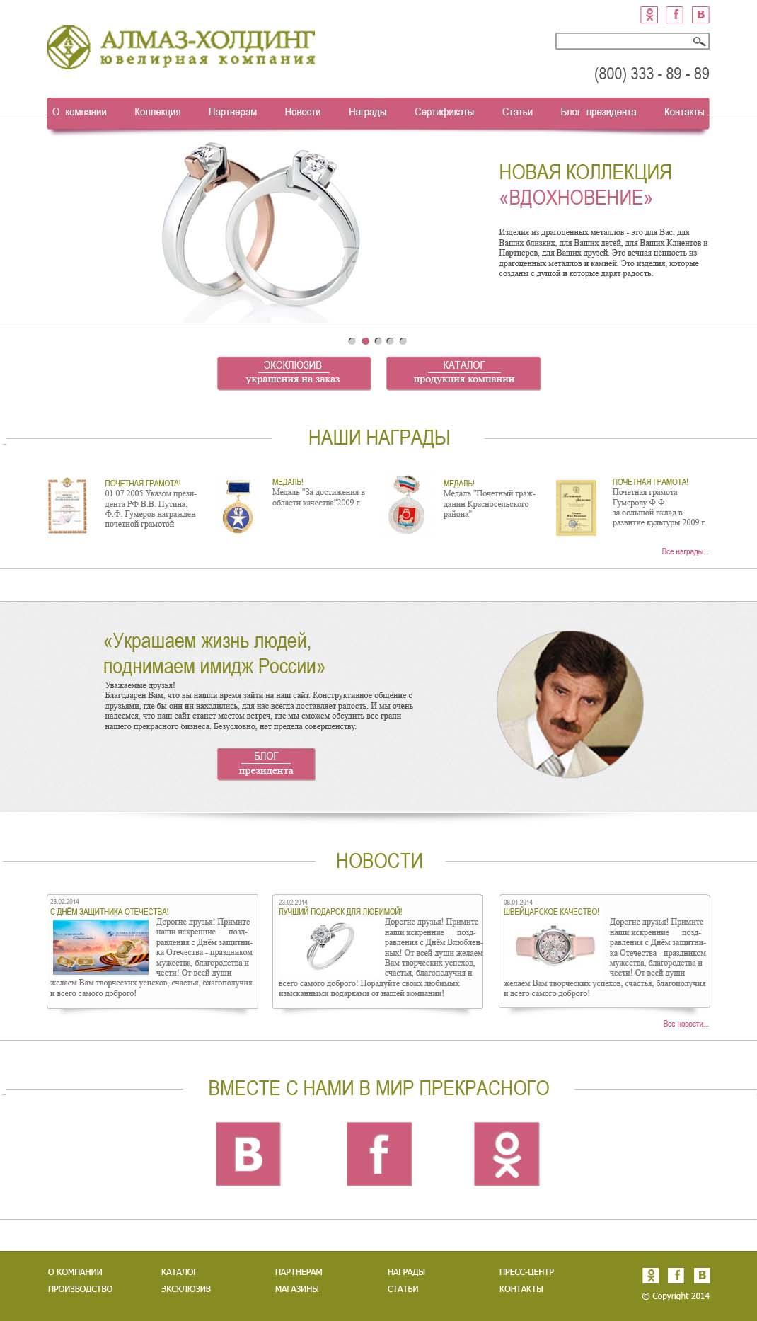 Дизайн сайта для ювелирной компании Алмаз-Холдинг фото f_268530e6c39081df.jpg