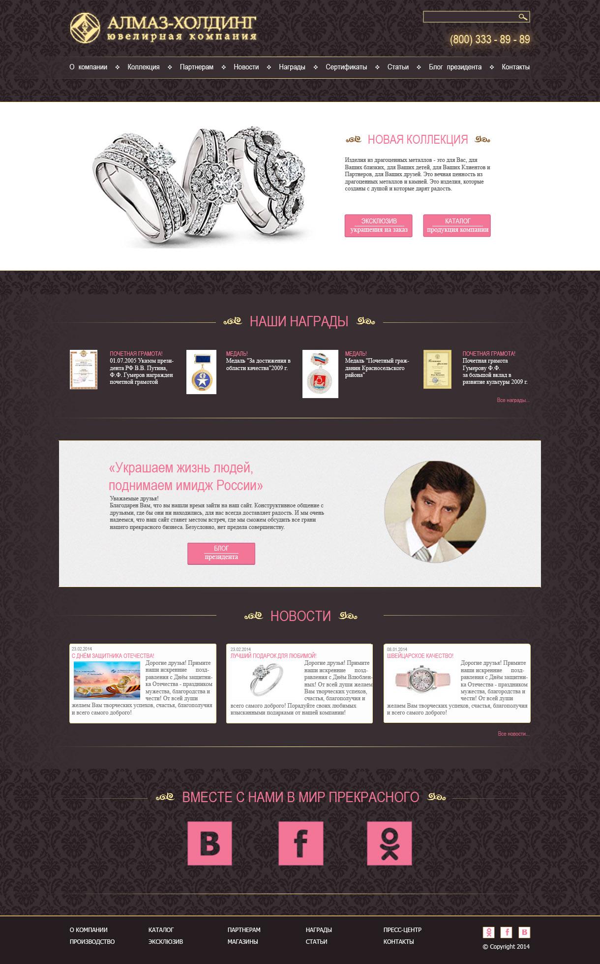Дизайн сайта для ювелирной компании Алмаз-Холдинг фото f_608531b730dd1362.jpg
